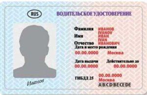 Порядок замены водительского удостоверения по истечению срока годности в 2020 году