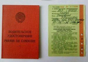 Можно ли поменять водительское удостоверение, полученное в СССР