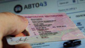Какие документы нужны для замены водительского удостоверения в 2021 году