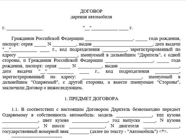 Образец договора дарения автомобиля в 2020 году